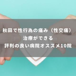 秋田で性行為の痛み(性交痛)治療ができる評判の良い病院オススメ10院