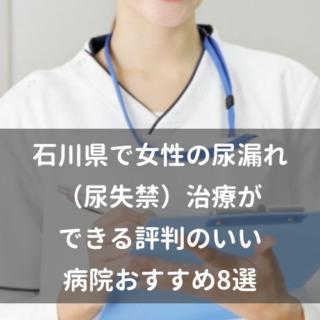 石川県で女性の尿漏れ(尿失禁)治療ができる評判のいい病院おすすめ8選