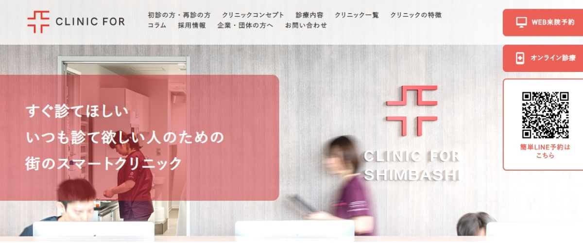 clinic for 有楽町