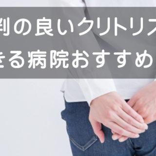 福岡で評判の良いクリトリス包茎術ができる病院おすすめ5選