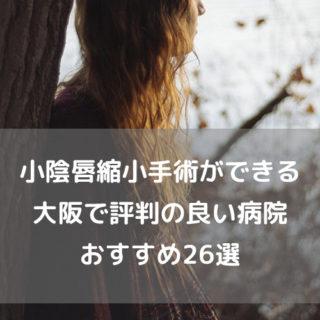 小陰唇縮小手術ができる大阪で評判の良い病院 おすすめ26選