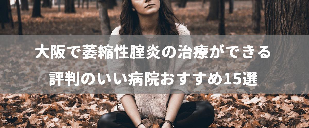 大阪で萎縮性腟炎の治療ができる評判のいい病院おすすめ15選
