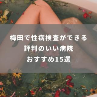 梅田で性病検査ができる評判のいい病院 おすすめ15選