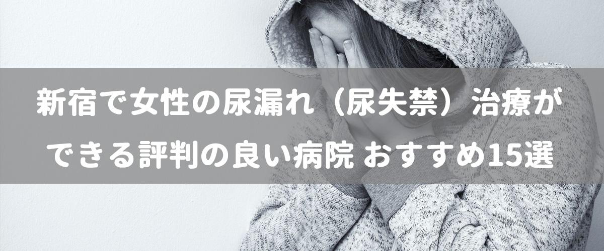新宿で女性の尿漏れ(尿失禁)治療ができる評判の良い病院 おすすめ15選