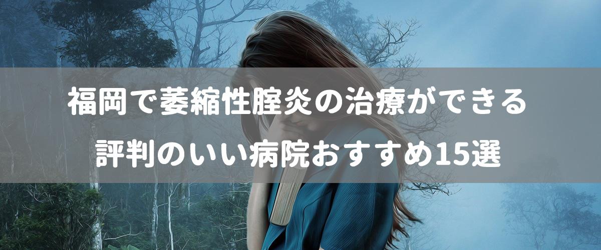 福岡で萎縮性腟炎の治療ができる評判のいい病院おすすめ15選