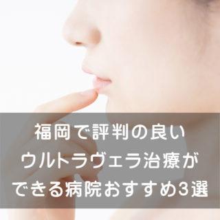 福岡でウルトラヴェラができる評判の良い病院 おすすめ3選