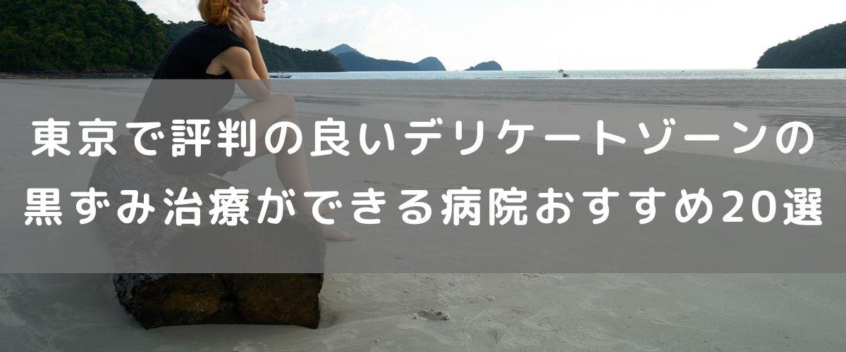 東京でデリケートゾーンの黒ずみ治療ができる評判の良い病院おすすめ20選