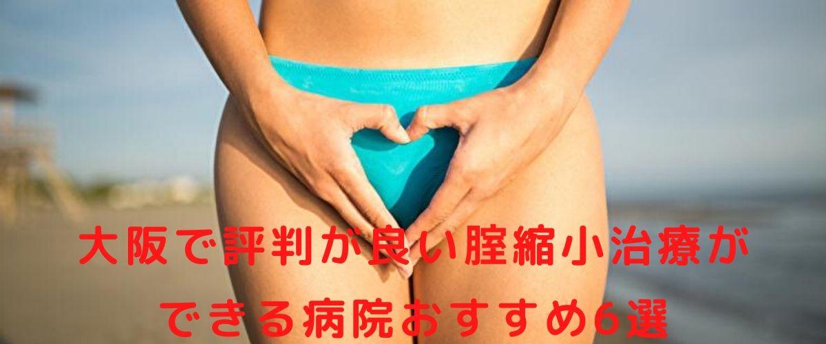 大阪市で腟縮小術ができる評判の良い病院【おすすめ6選】