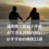 福岡県で腟縮小手術ができる評判の良いおすすめの病院22選
