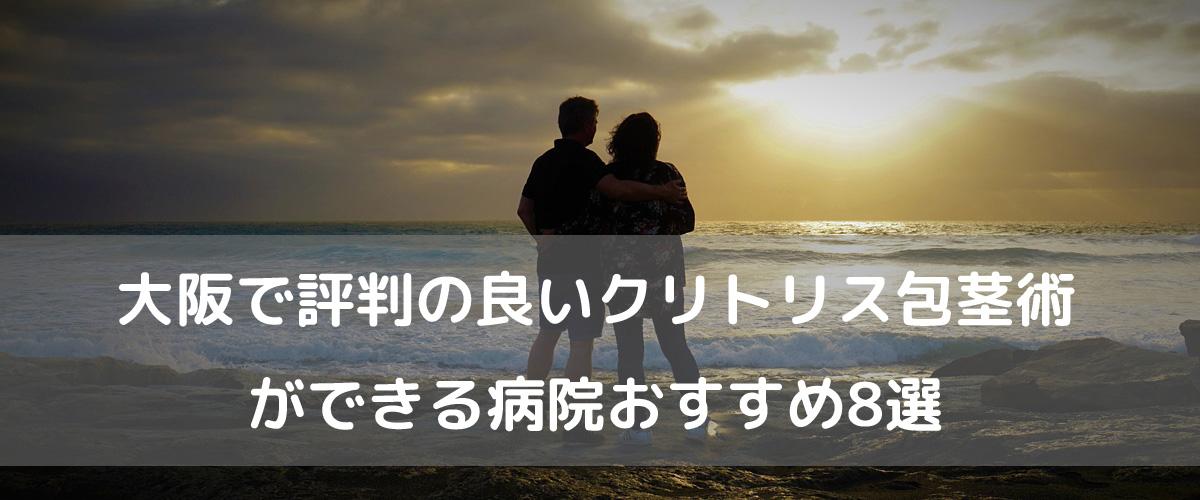 大阪で評判の良いクリトリス包茎術ができる病院おすすめ8選