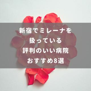 新宿×ミレーナ アイキャッチ