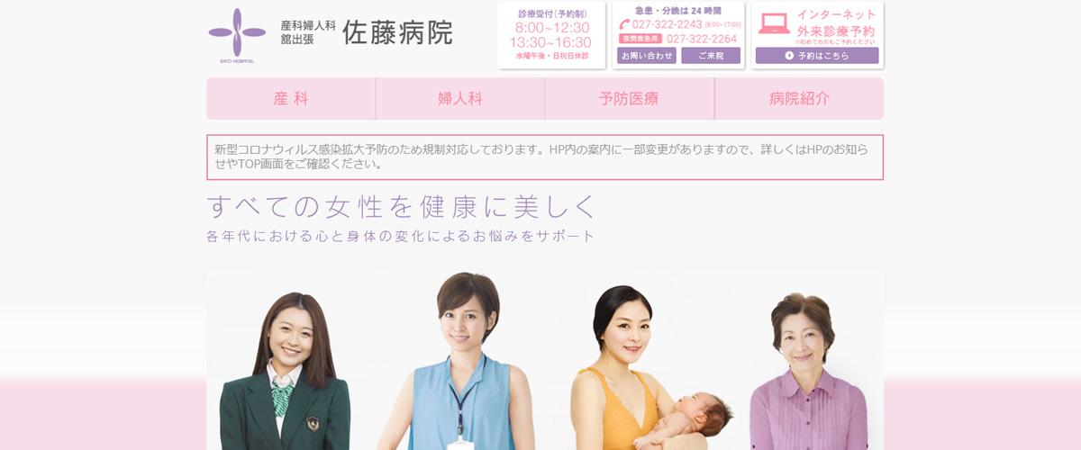 産科婦人科舘出張佐藤病院