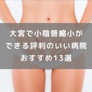 大宮で小陰唇縮小ができる評判のいい病院おすすめ13選