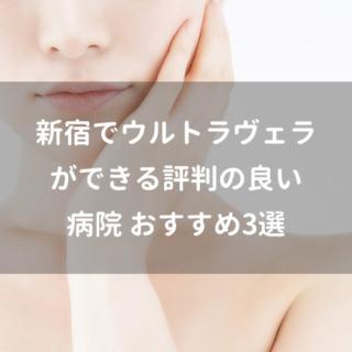 新宿でウルトラヴェラができる評判の良い病院 おすすめ3選
