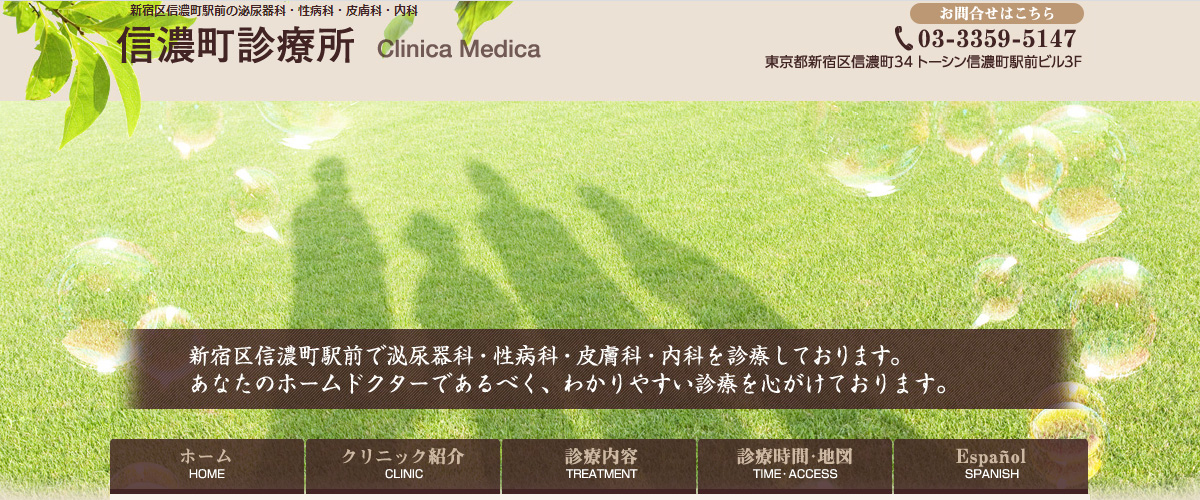 信濃町診療所