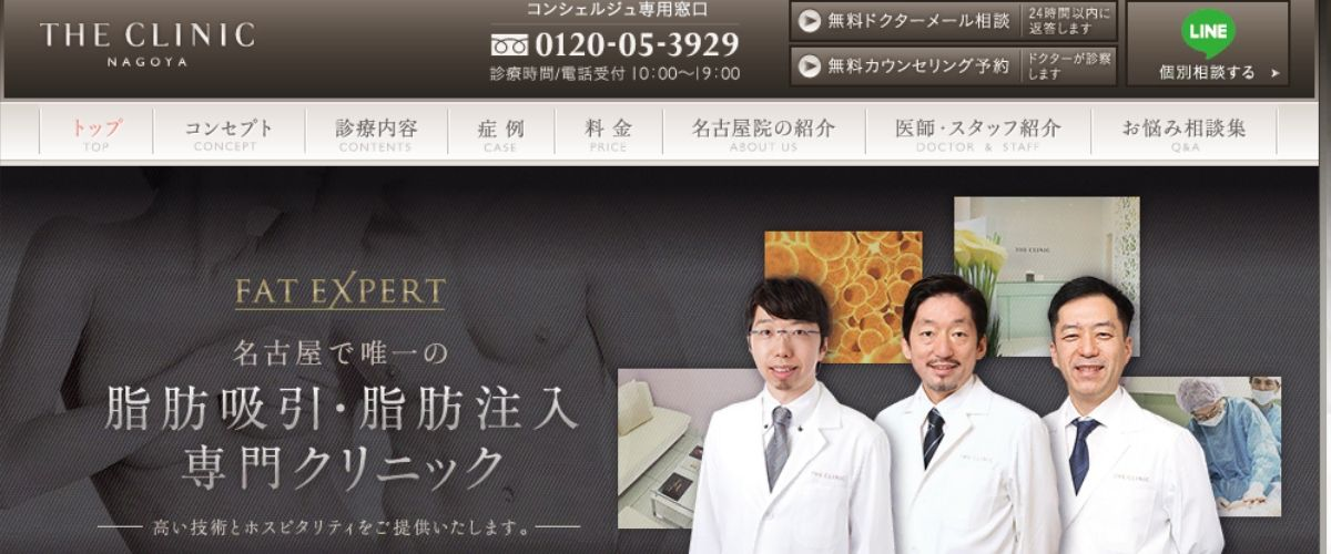 THE CLINIC(ザクリニック)名古屋院