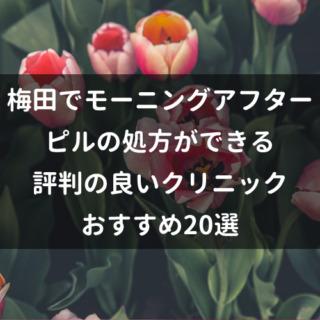 梅田でモーニングアフターピルの処方ができる評判の良いクリニックおすすめ20選