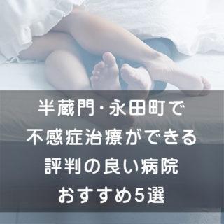 半蔵門・永田町で不感症治療ができる評判の良い病院おすすめ5選