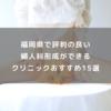 福岡県で評判の良い婦人科形成ができるクリニックおすすめ15選