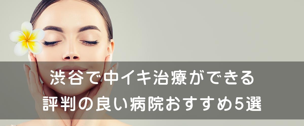 渋谷で中イキの開発・不感症治療ができる評判の良い病院 おすすめ14選