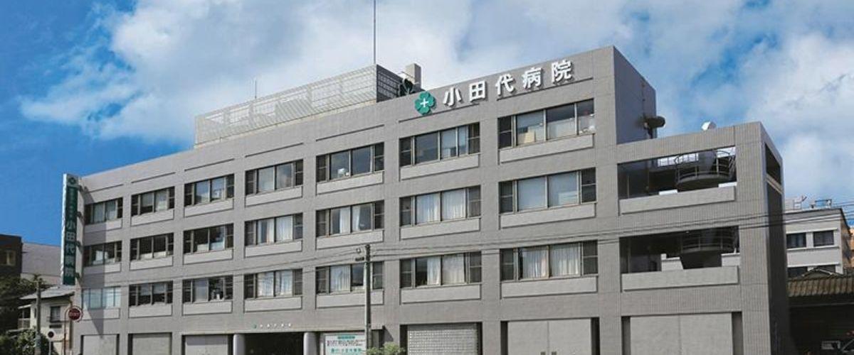 小田代病院 泌尿器科