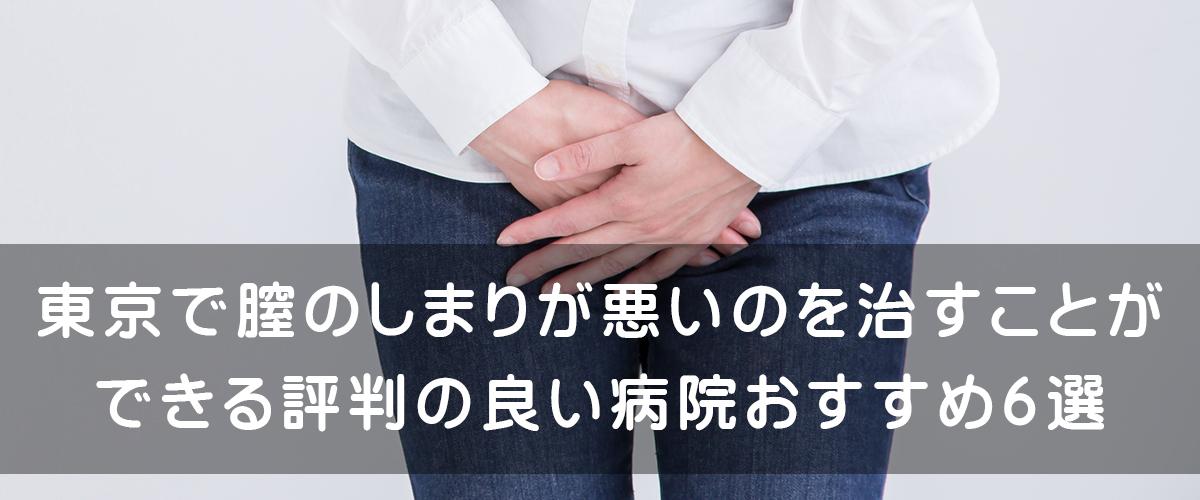 腟のしまりが悪い・腟のゆるみを治療できる東京で評判の良い病院 おすすめ10選