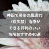 神田で産後の尿漏れ(尿失禁)治療ができる評判のいい病院おすすめ40選