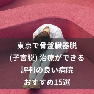 東京で骨盤臓器脱(子宮脱) 治療ができる評判の良い病院おすすめ15選