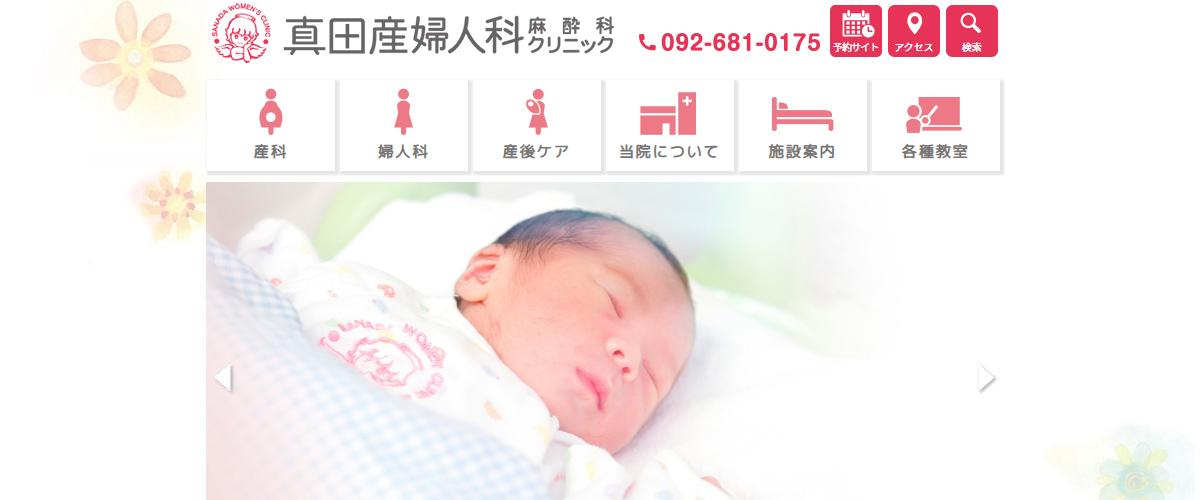 真田産婦人科麻酔科クリニック