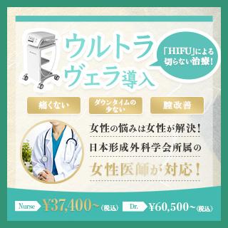 ウルトラヴェラなら東郷美容形成外科 福岡