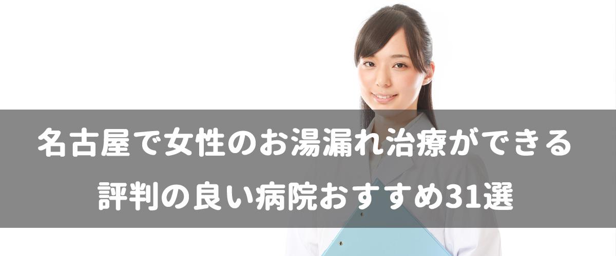 名古屋で女性のお湯漏れ治療ができる評判の良い病院おすすめ31選