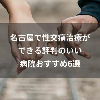 名古屋で性交痛治療ができる評判のいい病院おすすめ6選