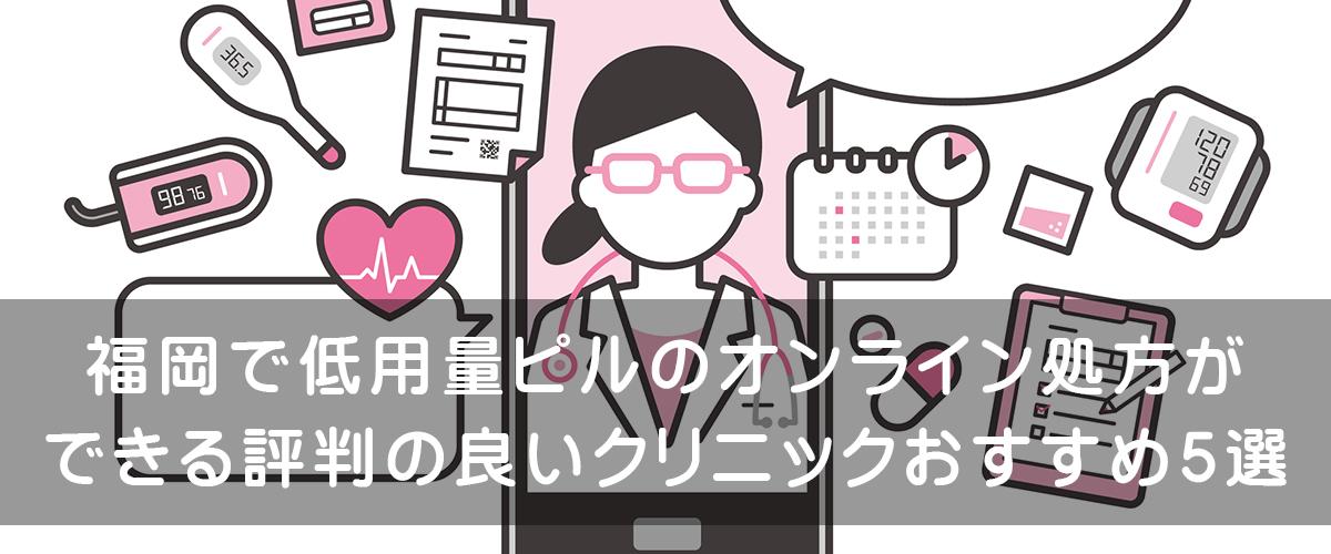 福岡で低容量ピルのオンライン処方ができる評判の良いクリニックおすすめ5選