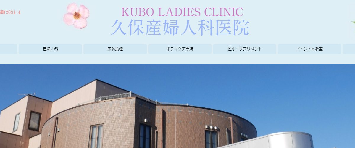 久保産婦人科医院