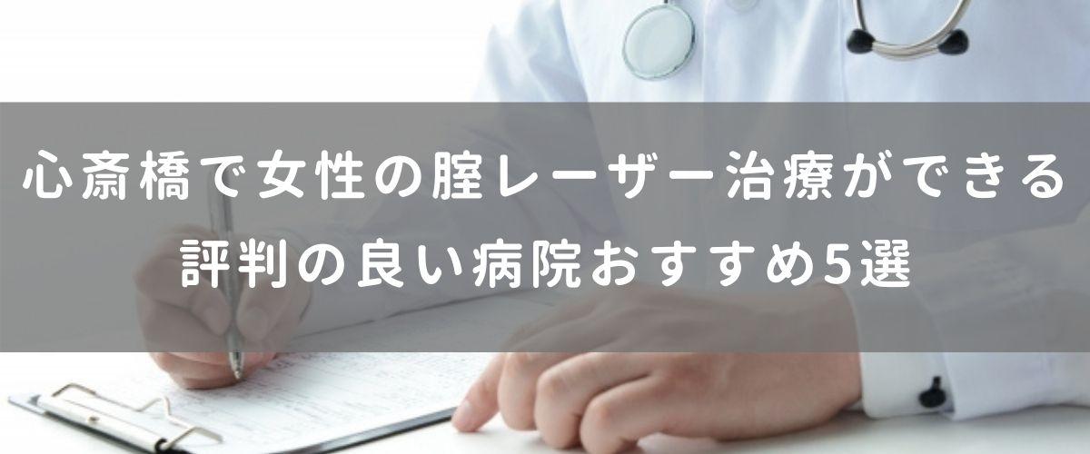 心斎橋で女性の膣レーザー治療ができる評判の良い病院おすすめ5選