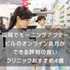福岡でモーニングアフターピルのオンライン処方ができる評判の良いクリニックおすすめ4選