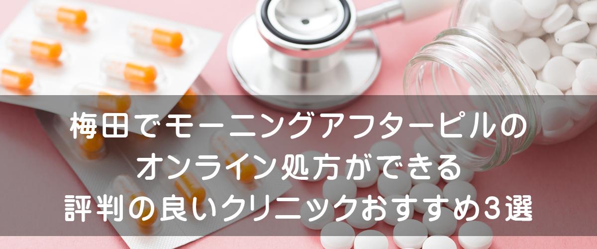 梅田でモーニングアフターピルのオンライン処方ができる評判の良いクリニックおすすめ3選