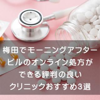 梅田でモーニングアフターピルのオンライン処方ができる評判の良いクリニックおすすめ3選 |