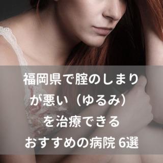 福岡県で腟のしまりが悪い(ゆるみ)を治療できるおすすめの病院 6選