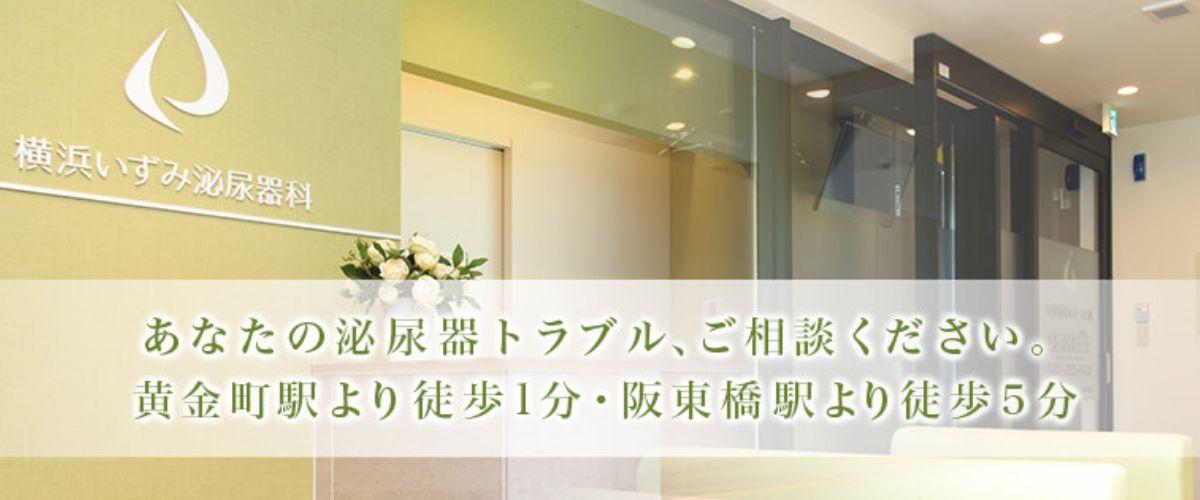 横浜いずみ泌尿器科