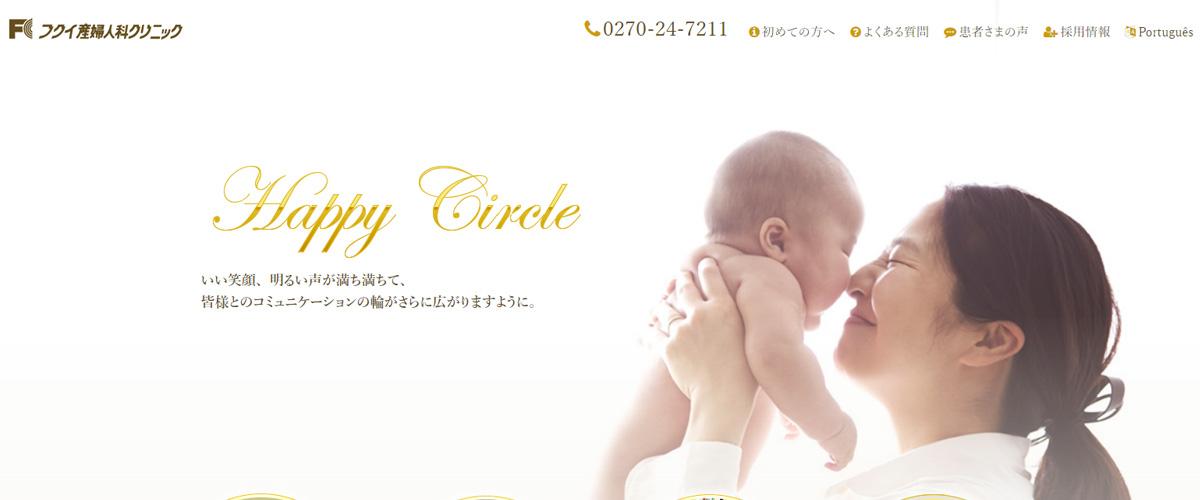 フクイ産婦人科クリニック