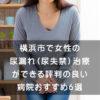 横浜市で女性の尿漏れ(尿失禁)治療ができる評判の良い病院おすすめ20選