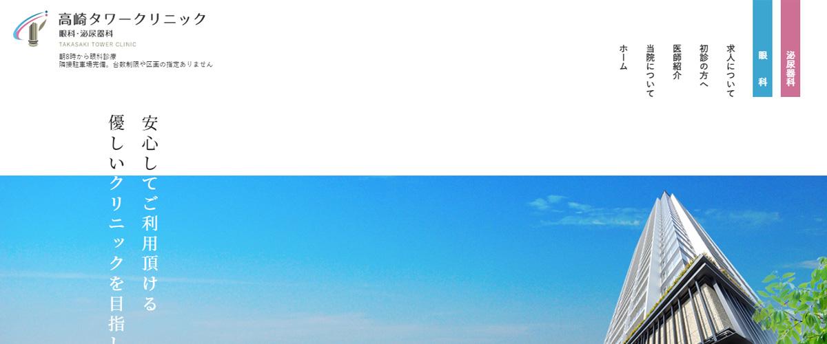 高崎タワークリニック