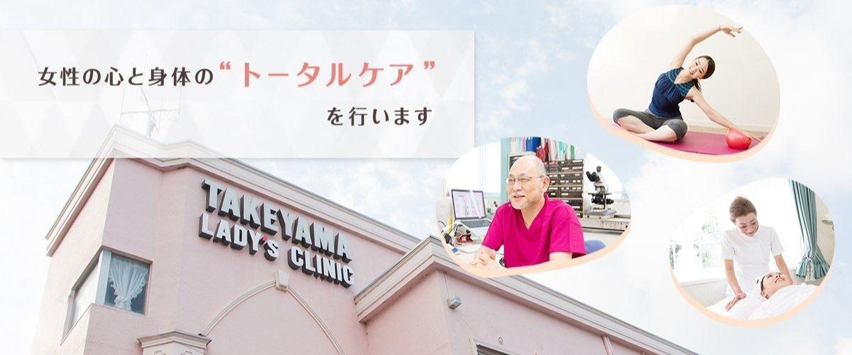 竹山レディースクリニック