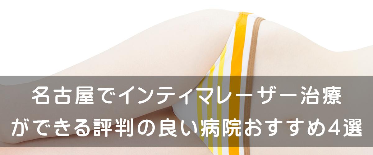 名古屋でインティマレーザーができる評判の良い病院 おすすめ4選