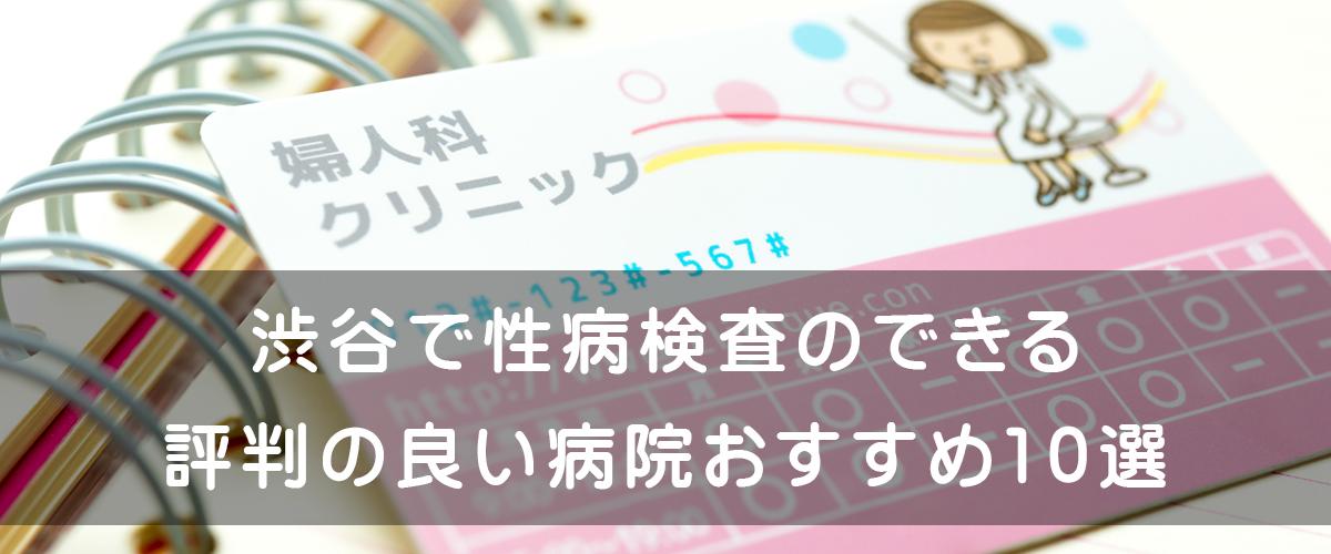 渋谷で性病検査のできる評判の良い病院 おすすめ20選