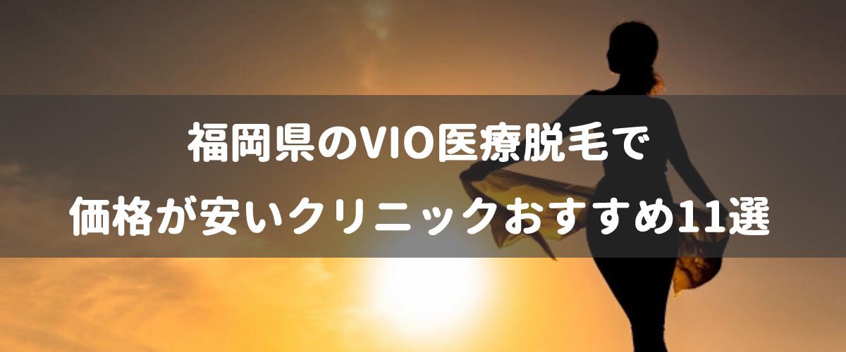 福岡県のVIO医療脱毛で価格が安いクリニックおすすめ11選