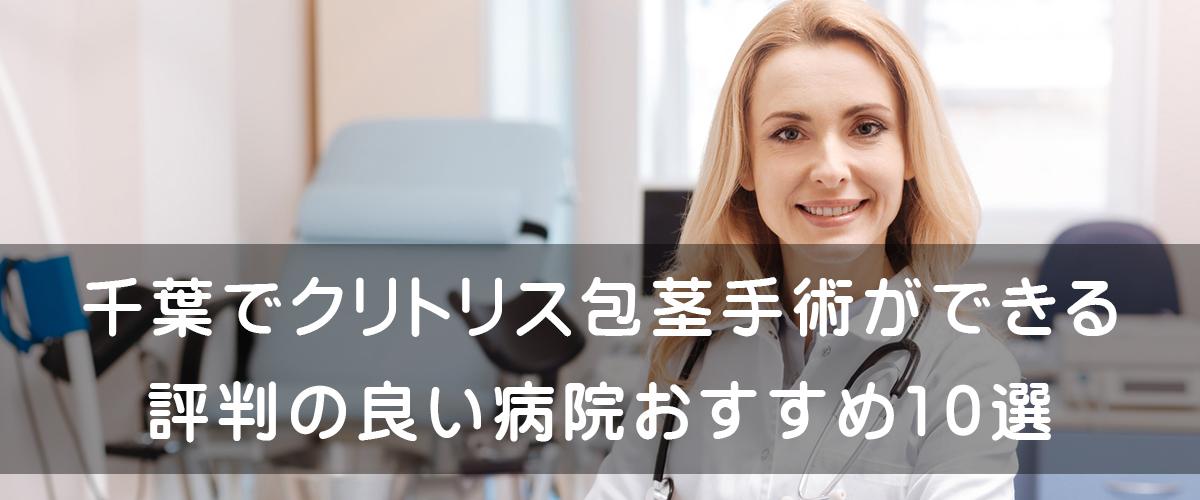 千葉 クリトリス包茎手術 クリニック