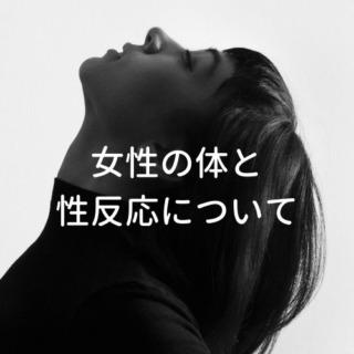 女性の体と性反応について4_1