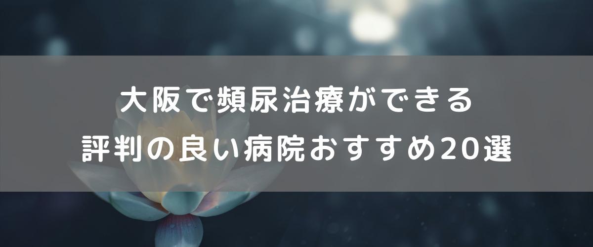 大阪で頻尿治療ができる評判のいい病院おすすめ20選(※お客様確認用)